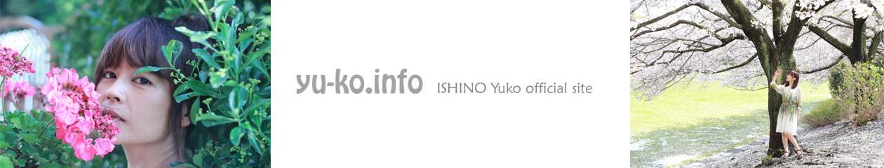 石野ゆうこオフィシャルサイト